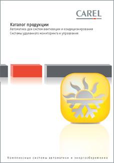 Refrigeration temperature controller-limiter ir33 smart carel.