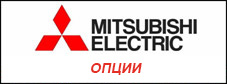 Переходник 3/8 -> 1/2 Mitsubishi Electric MAC-A454JP