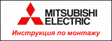 Инструкция по монтажу фанкойлов Mitsubishi Electric PFFY-WP VLRMM-E