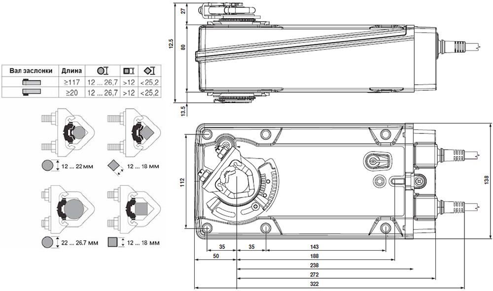 Габаритные размеры электропривода Belimo EF230A-S2