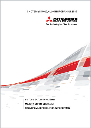 каталог кондиционеров Mitsubishi Heavy Industries