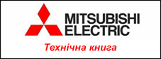 Технічна книга «Мультизональні VRF-системи Mitsubishi Electric City Multi G5» (7-е видання)